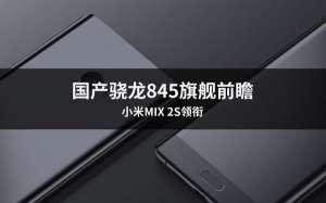 小米高管自曝多款国产骁龙845手机:这两厂商网友苦等多时